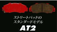 <title>ブレーキパッドウィンマックス アルマ ストリート制動力:純正比20%UP 送料無料 一部離島除く Winmax ARMA AT2リア NISSAN プリメーラ ワゴン プリメーラワゴン P11 SR18DE QG18DE 新登場</title>