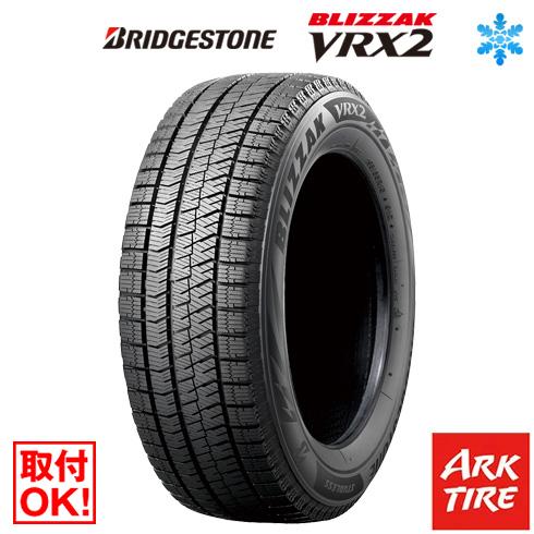【取付対象】 4本セット スタッドレスタイヤ  205/55R16 91Q  BRIDGESTONE ブリヂストン ブリザック VRX2  送料無料4本価格