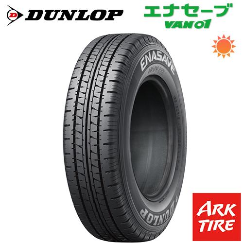 2本セット DUNLOP ダンロップ エナセーブ VAN01 107/105L 195/80R15 107/105L 送料無料 タイヤ単品2本価格