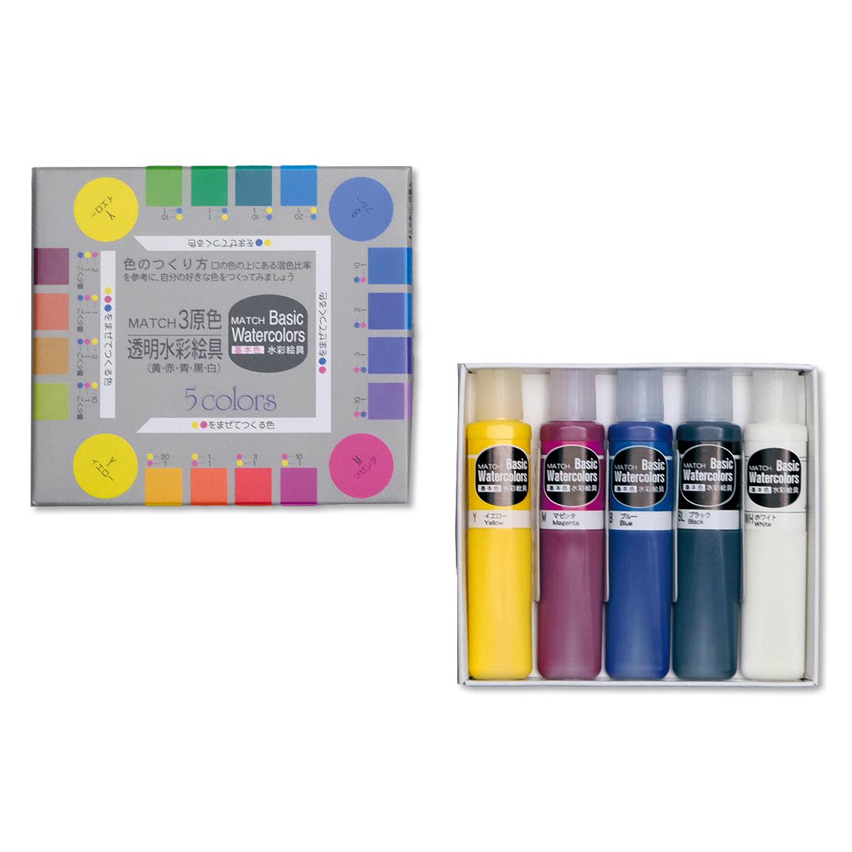 混色でお好みの鮮明な色が自由に作れます メール便可 マッチ ベーシックカラー 5本入 セール 三原色セット まとめ買い特価 10mL 透明水彩絵の具