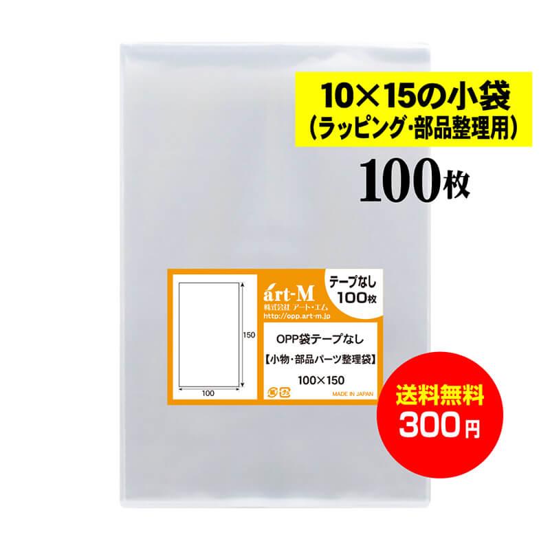 日本産 製造メーカー直販商品 店内限界値引き中 セルフラッピング無料 小物のラッピングなどに適した小型のOPP袋です 厚み#30 本日の目玉 100x150mm スーパーSALE期間はpt最大36.5倍 送料無料 国産 テープなし 部品パーツ整理袋 100枚 標準 10x15の小袋 透明OPP袋 透明封筒 小物のラッピング 30ミクロン厚