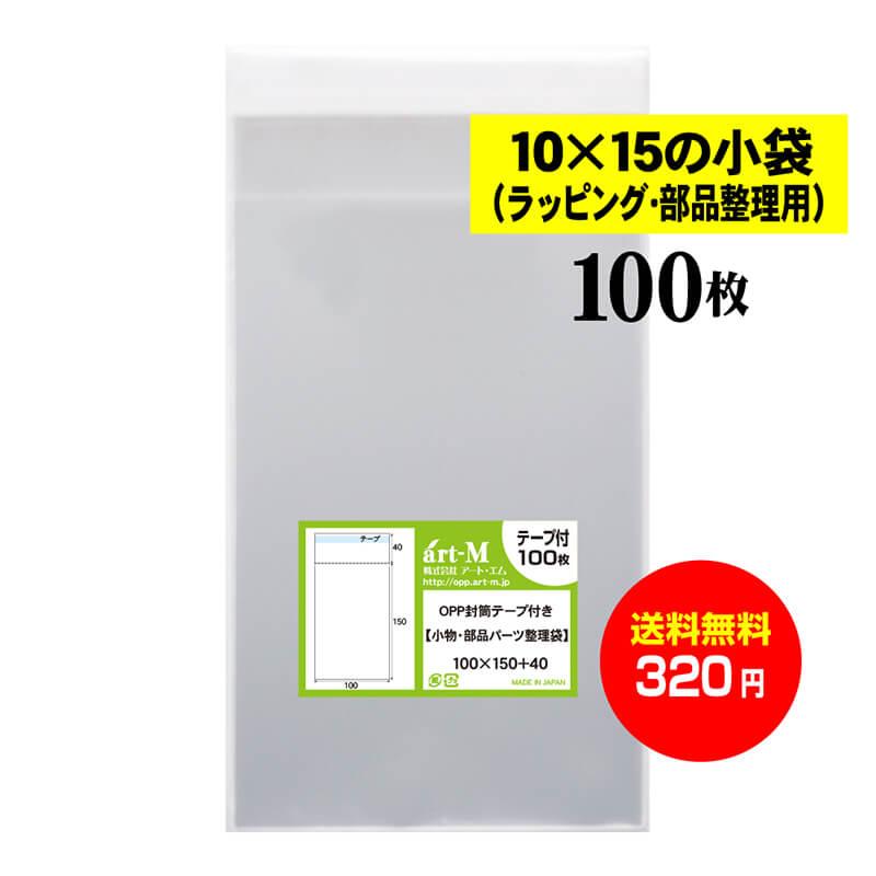 日本産 製造メーカー直販商品 小物のラッピングなどに適した小型のテープ付OPP袋です 早割クーポン 最安値挑戦 厚み#30 100x150+フタ40mm スーパーSALE期間はpt最大36.5倍 送料無料 国産 テープ付 100枚 透明封筒 10x15の小袋 30ミクロン厚 100x150+40mm 透明OPP袋 部品パーツ整理袋 小物のラッピング 標準