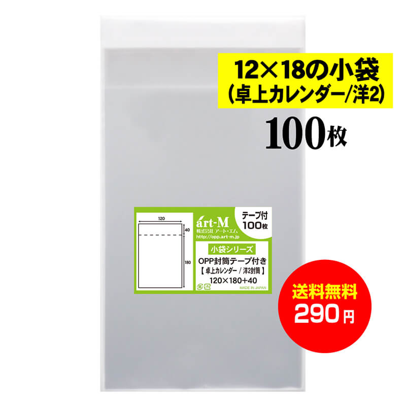 日本産 製造メーカー直販商品 予約販売品 洋2封筒 卓上カレンダーサイズのテープ付OPP袋です 厚み#30 120x180+フタ40mm スーパーSALE期間はpt最大36.5倍 送料無料 国産 テープ付 12x18の小袋 100枚 新作通販 標準 卓上カレンダー 120x180+40mm 透明OPP袋 透明封筒 OPP 30ミクロン厚
