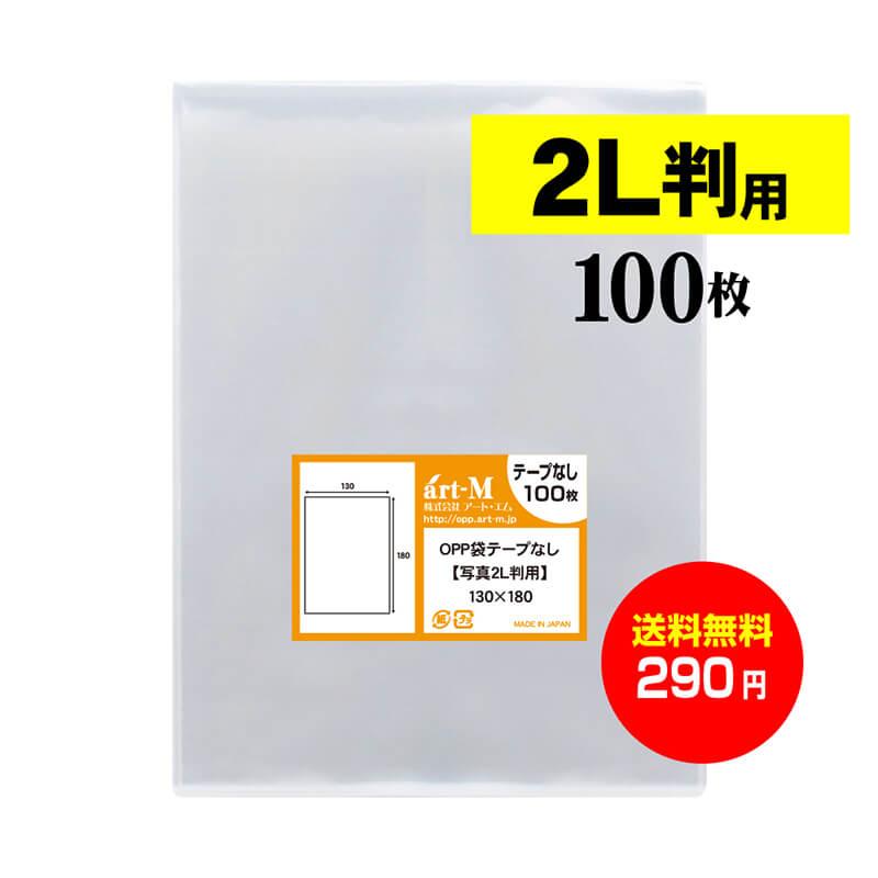 日本産 製造メーカー直販商品 2L判フタなし OPP袋 お気にいる 透明封筒です 厚み#30 130x180mm スーパーSALE期間はpt最大36.5倍 今季も再入荷 送料無料 スリーブ 2L判 国産 透明OPP袋 x 30ミクロン厚 写真袋 標準 180 130 OPP ぴったりサイズ mm 100枚