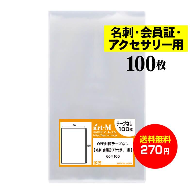 日本産 製造メーカー直販商品 名刺 会員証用OPPスリーブ袋 透明封筒です 60x100mm スーパーSALE期間はpt最大36.5倍 送料無料 国産 会員証 アクセサリー用 100枚 驚きの値段 タイムセール 透明封筒 30ミクロン厚 テープなし 標準 透明OPP袋