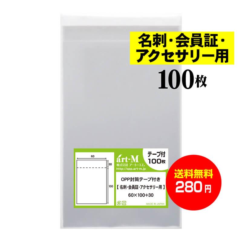 日本産 製造メーカー直販商品 テープ付 名刺 会員証用OPP袋 透明封筒です 60x100+フタ30mm スーパーSALE期間はpt最大36.5倍 送料無料 標準 透明封筒 会員証 送料無料/新品 30ミクロン厚 透明OPP袋 期間限定の激安セール 60x100+30mm アクセサリー用 国産 100枚