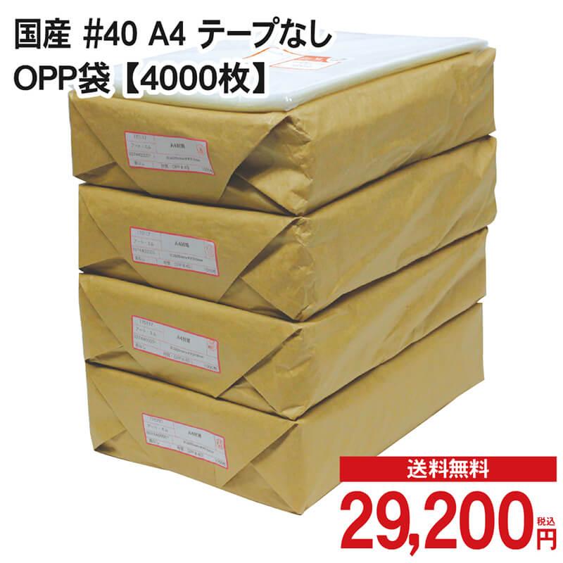 【エントリ―でポイント最大33倍】 【スーパーSALE 半額】 国産 #40 A4 テープなし OPP袋 【4000枚】 40ミクロン厚(厚口)225x310mm