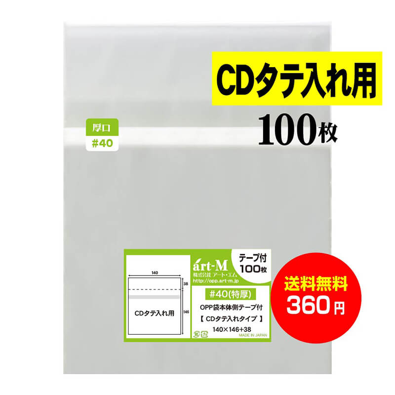 日本産 #40 CDタテ入れ本体側テープ付100枚 スーパーSALE期間はpt最大36.5倍 送料無料 国産 厚口#40 本体側テープ付 100枚 ご注文で当日配送 登場大人気アイテム 40ミクロン厚 CDタテ入れタイプ 140x146+38mm 特厚 透明OPP袋