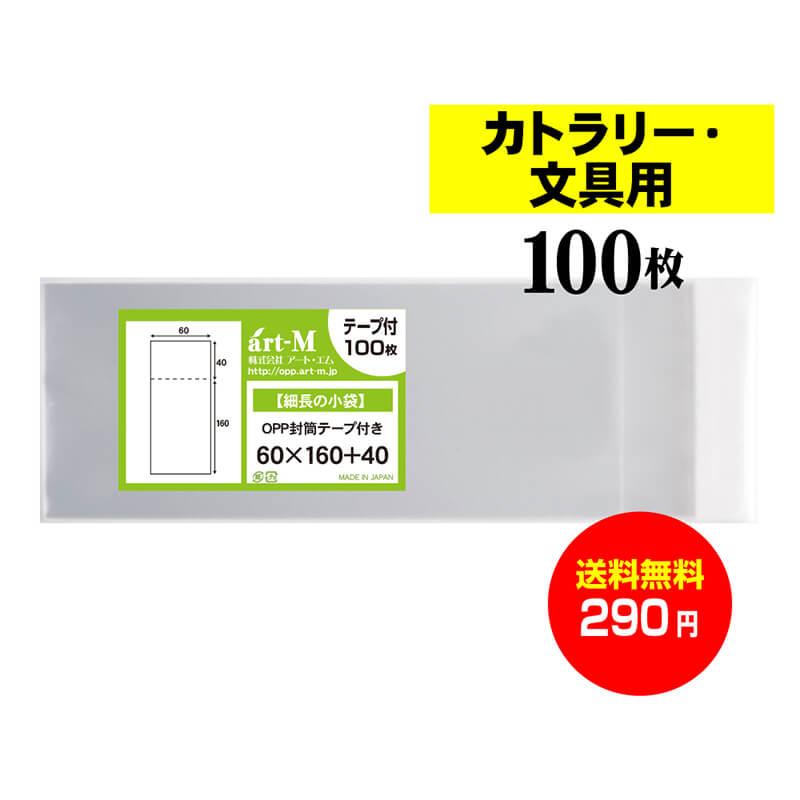 日本産 製造メーカー直販商品 細長の小さいOPP袋 食卓用のナイフ フォーク スプーンが入るカトラリーOPP袋 60x160+40mm スーパーSALE期間はpt最大36.5倍 送料無料 国産 定番から日本未入荷 細長の小袋 テープ付 文具用 透明OPP袋 透明封筒 30ミクロン厚 100枚 標準 カトラリー 海外