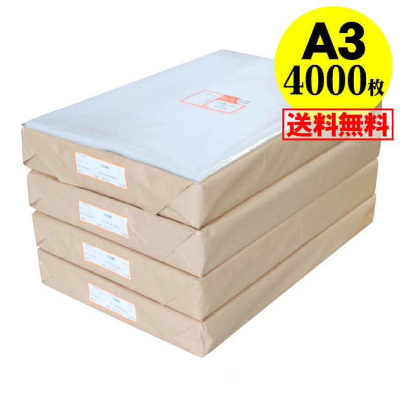 【 送料無料 国産 】テープなし A3【 A3用紙/ポスター用 】透明OPP袋(透明封筒)【4000枚】30ミクロン厚(標準)310x440mm