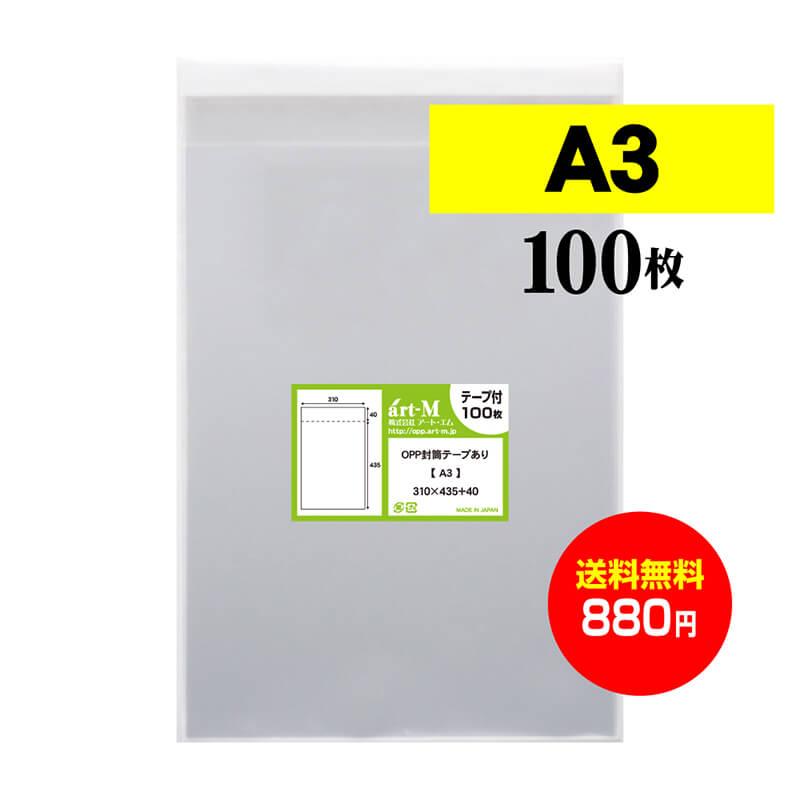 日本産。A3サイズのテープ付OPP袋です。テープが付いており、簡単に封をすることができます。A3用紙やA3サイズのポスターなどの汚れ防止やアパレル関連に多数利用されています。  【マラソン期間中pt最大33.5倍】【国産】テープ付 A3【 A3用紙・ポスター用 】透明OPP袋(透明封筒)【100枚】30ミクロン厚(標準)310x435+40mm【二つ折りにて発送】