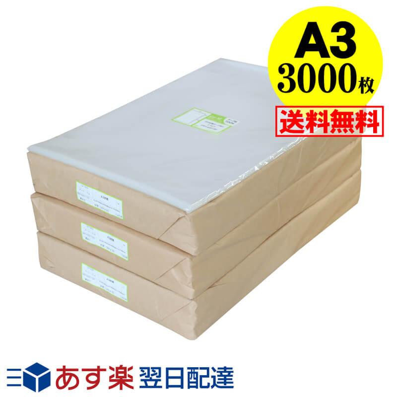 高品質 あす楽【 送料無料 あす楽【 国産 A3【】テープ付 A3】テープ付【 A3用紙・ポスター用】透明OPP袋(透明封筒)【3000枚】30ミクロン厚(標準)310x435+40mm, RED ROSE:048b196f --- yoursuccessevite.com