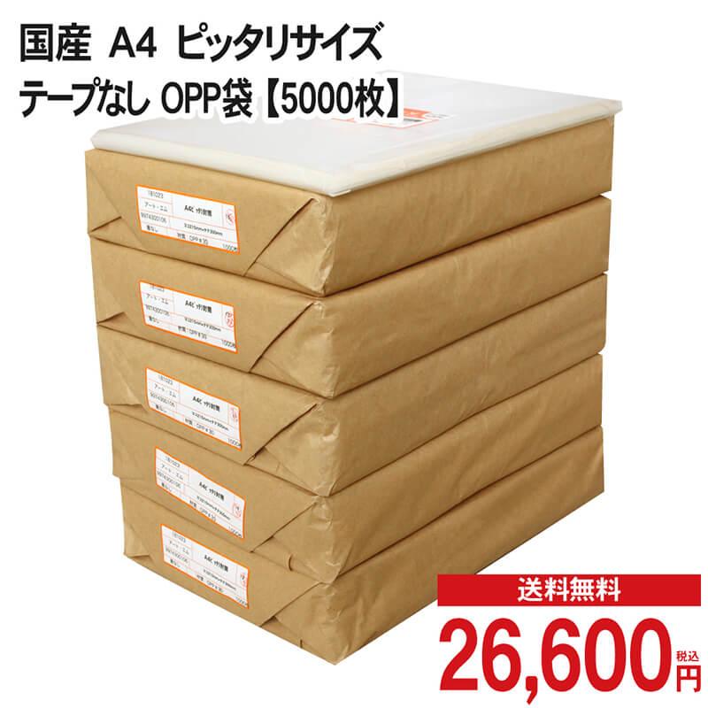 【エントリ―でポイント最大33倍】 【スーパーSALE 半額】 国産 A4ピッタリサイズ テープなし OPP袋 【5000枚】 30ミクロン厚(標準)215x300mm