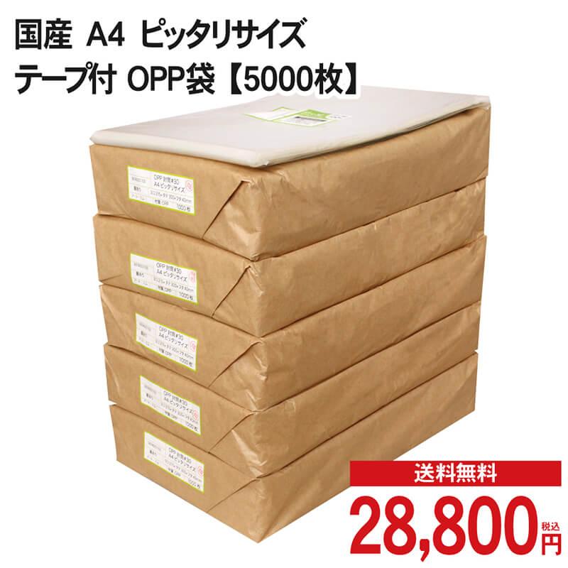 【エントリ―でポイント最大33倍】 【スーパーSALE 半額】 国産 A4ピッタリサイズ テープ付 OPP袋 【5000枚】 30ミクロン厚(標準)215x300+40mm