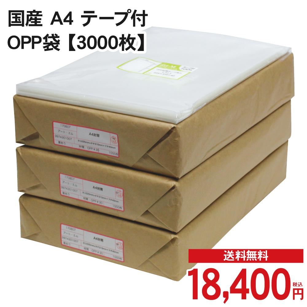 【NEW YEARセール 半額】 国産 A4 テープ付 OPP袋 【3000枚】 30ミクロン厚(標準)225x310+40mm