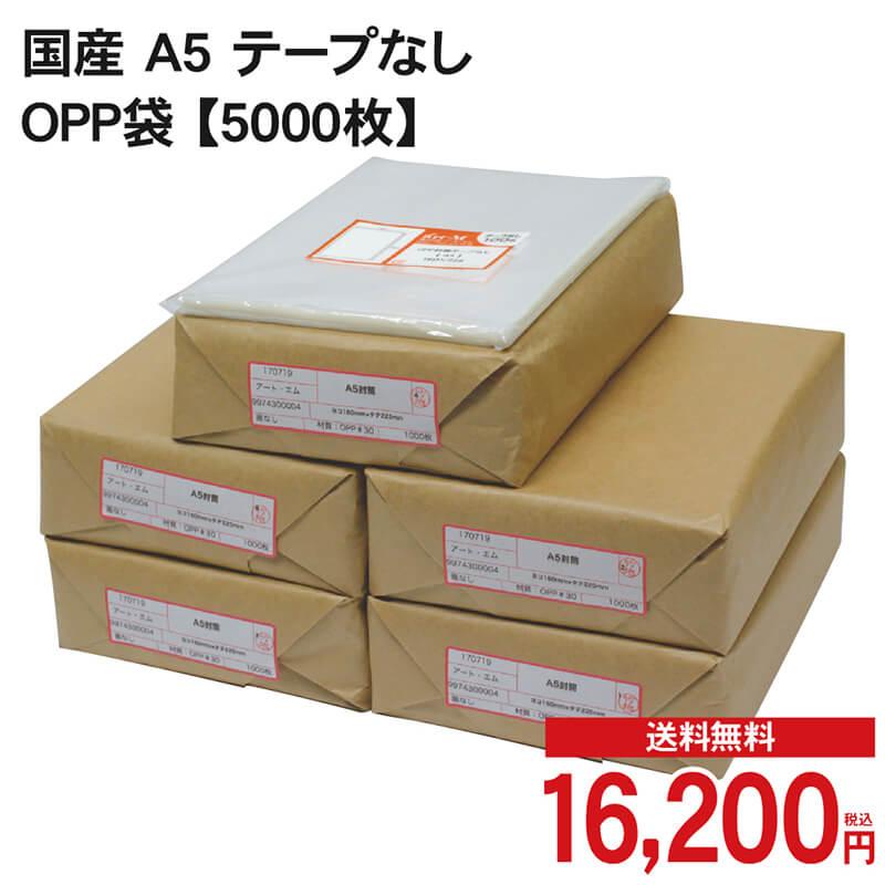 【NEW YEARセール 半額】 国産 A5 テープなし OPP袋 【5000枚】 30ミクロン厚(標準)160x225mm