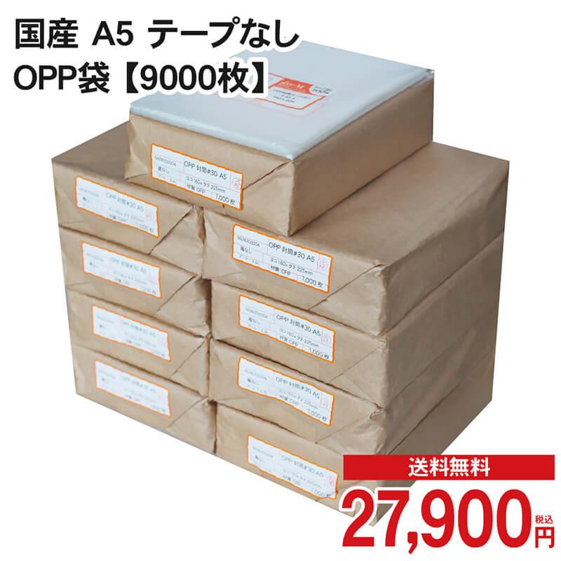 【エントリ―でポイント最大33倍】 【スーパーSALE 半額】 国産 A5 テープなし OPP袋 【9000枚】 30ミクロン厚(標準)160x225mm