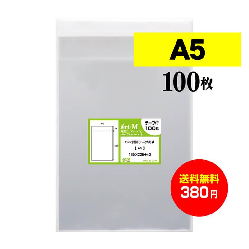 日本産。A5サイズのテープ付OPP袋です。テープが付いており、簡単に封をすることができます。A5用紙、A4の2ッ折りパンフレットやカタログ、資料などを入れて使用されています。 【1日は店内全品ポイント5倍】【 送料無料 】 テープ付 A5 【 国産 OPP袋 】 透明OPP袋 【 100枚 】 透明封筒 【 A5用紙 / A4用紙2ッ折り用 】 30ミクロン厚(標準) 160 x 225 + 40 mm OPP