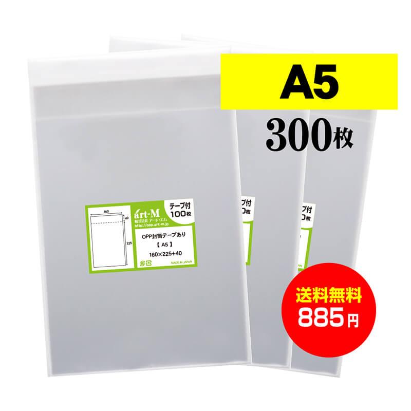 日本産。A5サイズのテープ付OPP袋です。テープが付いており、簡単に封をすることができます。A5用紙、A4の2ッ折りパンフレットやカタログ、資料などを入れて使用されています。 【 送料無料 】 テープ付 A5 【 国産 OPP袋 】 透明OPP袋 【 300枚 】 透明封筒 【 A5用紙 / A4用紙2ッ折り用 】 30ミクロン厚(標準) 160 x 225 + 40 mm OPP