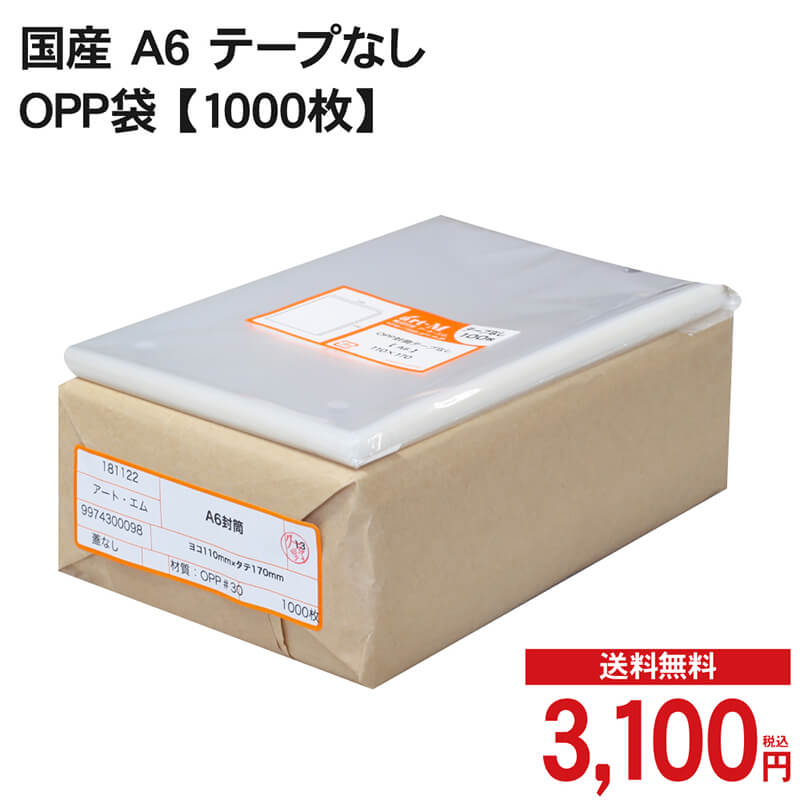 【エントリ―でポイント最大33倍】 【スーパーSALE 半額】 国産 A6 テープなし OPP袋 【10000枚】 30ミクロン厚(標準)110x170mm