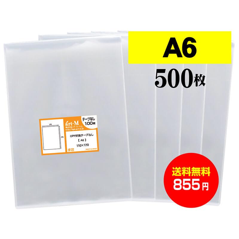 日本産。OPP封筒。A6用紙、ポストカードなど入れられます。透明で中身が見えやすいので据え置きタイプで多数利用されています。  【 送料無料 】 テープなしA6 【 国産 OPP袋 】 透明OPP袋 【 500枚 】 透明封筒 【 A6用紙 / ポストカード用 】 30ミクロン厚(標準) 110 x 170 mm OPP