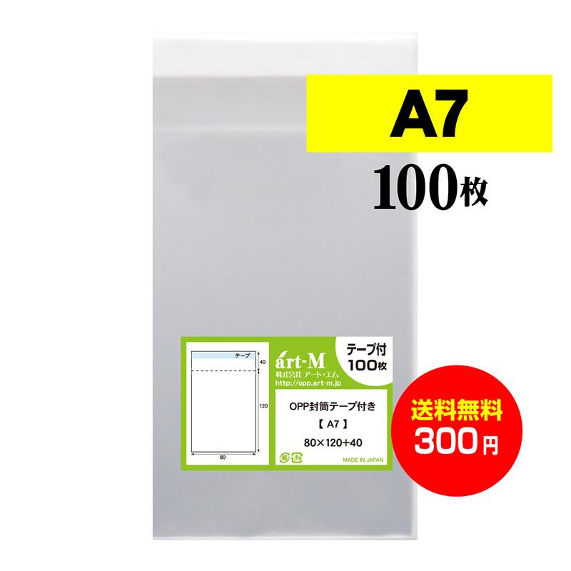 OPP封筒A7サイズ 注目ブランド 透明 テープ付です A7用紙が入るサイズです アクセサリー 小物のラッピングとして利用できます スーパーSALE期間はpt最大36.5倍 送料無料 国産 テープ付 正規認証品!新規格 100枚 30ミクロン厚 A7判用紙 80x120+40mm 標準 A7 小物のラッピング用 透明封筒 透明OPP袋
