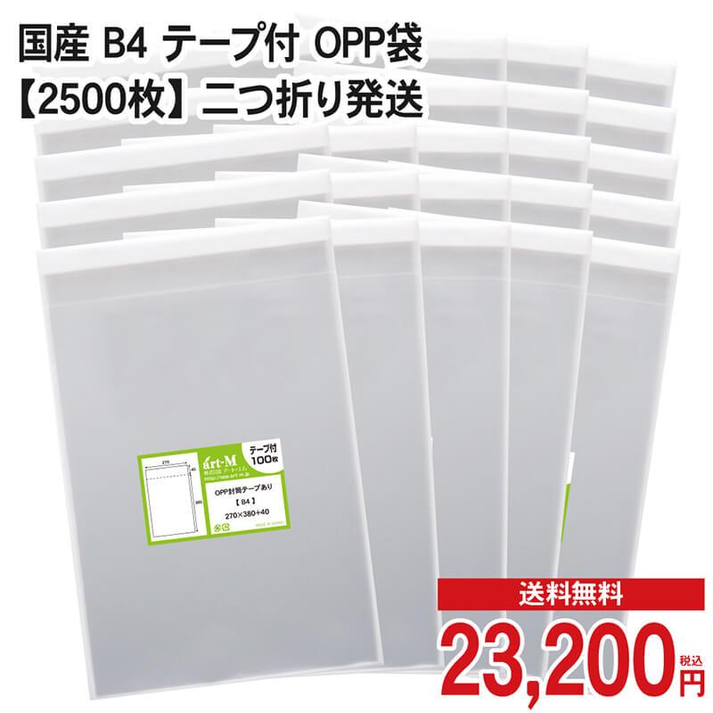 【エントリ―でポイント最大33倍】 【スーパーSALE 半額】 国産 B4 テープ付 OPP袋 【2500枚】 30ミクロン厚(標準)270x380+40mm 【二つ折りにて発送します】