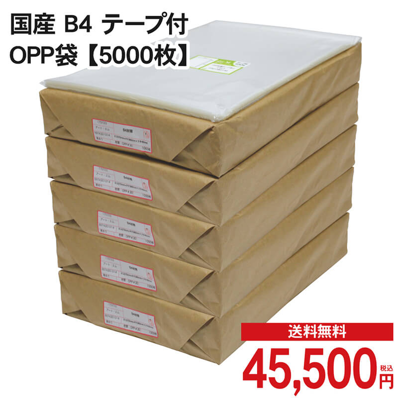 【エントリ―でポイント最大33倍】 【スーパーSALE 半額】 国産 B4 テープ付 OPP袋 【5000枚】 30ミクロン厚(標準)270x380+40mm