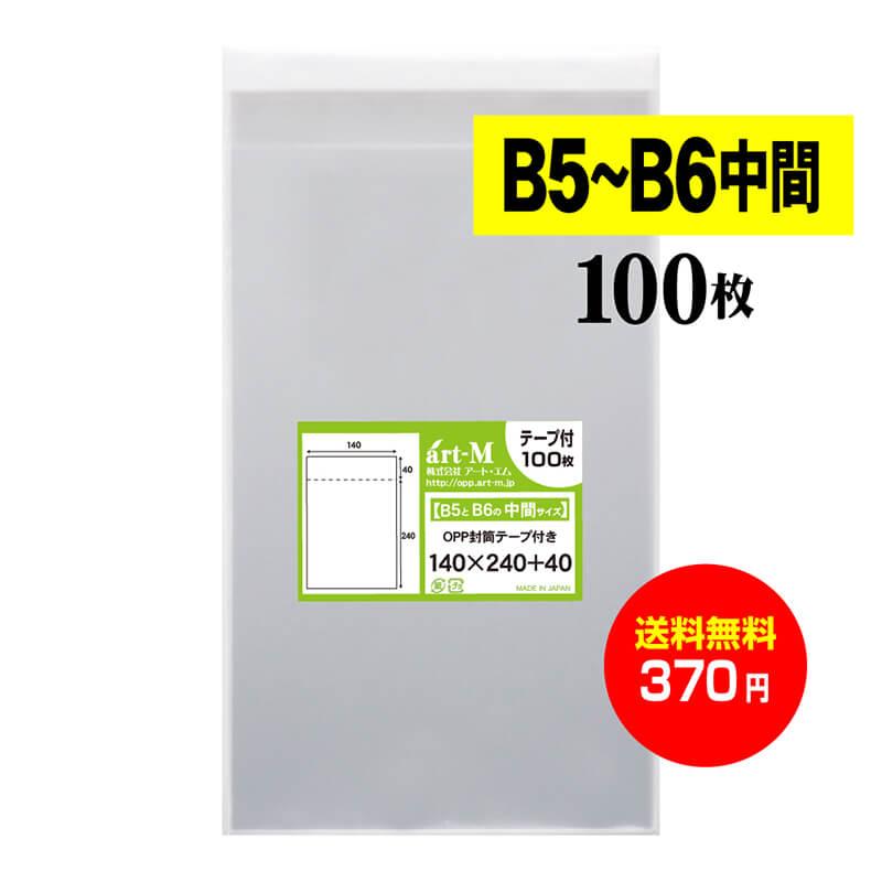 日本産 製造メーカー直販商品 B5とB6の中間サイズ用テープ付 宅配便送料無料 OPP袋 透明封筒です 厚み#30 140x240+フタ40mm スーパーSALE期間はpt最大36.5倍 国産 付与 透明OPP袋 100枚 標準 B5とB6の中間サイズ テープ付 透明封筒 30ミクロン厚 140x240+40mm