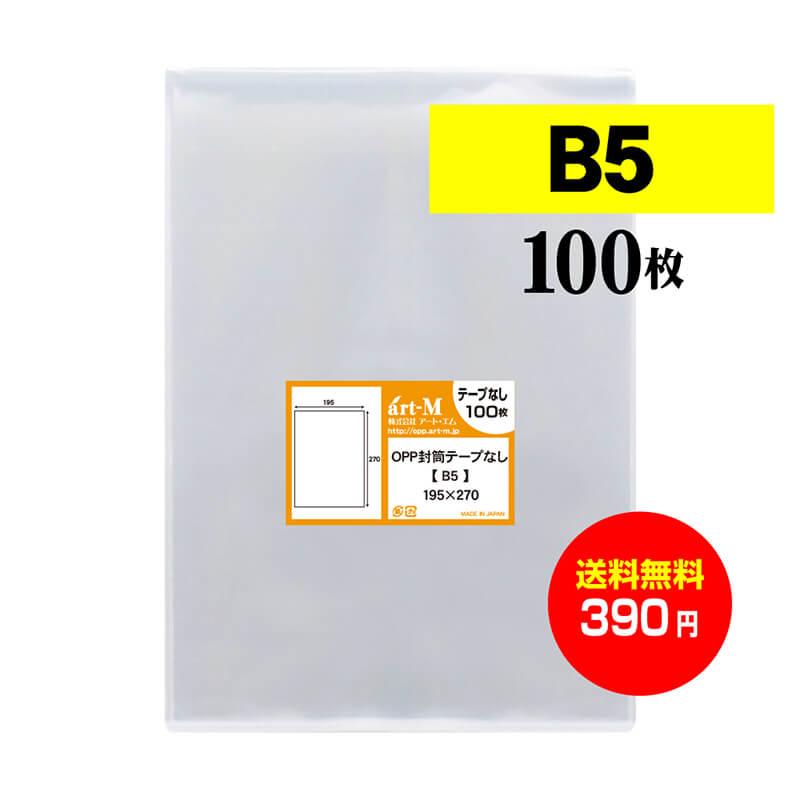 日本産 製造メーカー直販商品 B5用フタなし OPP袋 透明封筒です 厚み#30 195x270mm 年間定番 おしゃれ スーパーSALE期間はpt最大36.5倍 国産 B5 B5用紙 大学ノート用 テープなし 30ミクロン厚 標準 100枚 透明OPP袋