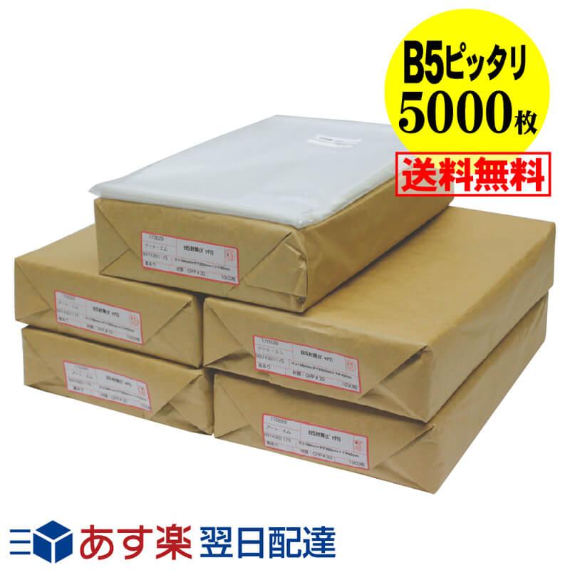 あす楽 【 送料無料 国産 ピッタリサイズ】テープ付 B5 【 B5用紙1~2枚用 】 透明OPP袋(透明封筒)【5000枚】 30ミクロン厚(標準)188x260+35mm