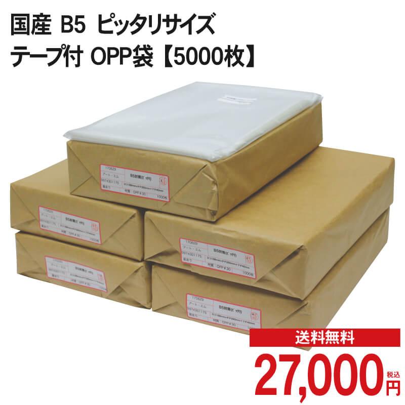 【エントリ―でポイント最大33倍】 【スーパーSALE 半額】 国産 B5ピッタリサイズ テープ付 OPP袋 【5000枚】 30ミクロン厚(標準)188x260+35mm