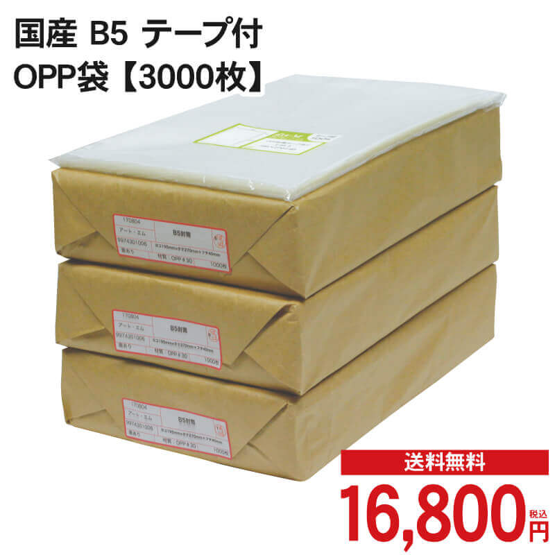 【NEW YEARセール 半額】 国産 B5 テープ付 OPP袋 【3000枚】 30ミクロン厚(標準)195x270+40mm
