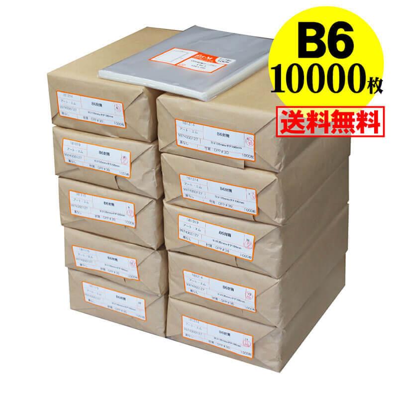 【エントリ―でポイント最大33倍】 【 送料無料 国産 】テープなし B6【 B6用紙 / B5用紙2ッ折り用 】透明OPP袋(透明封筒)【10000枚】30ミクロン厚(標準)135x195mm