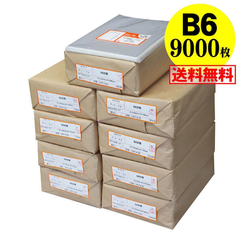 【エントリ―でポイント最大33倍】 【 送料無料 国産 】テープなし B6【 B6用紙 / B5用紙2ッ折り用 】透明OPP袋(透明封筒)【9000枚】30ミクロン厚(標準)135x195mm