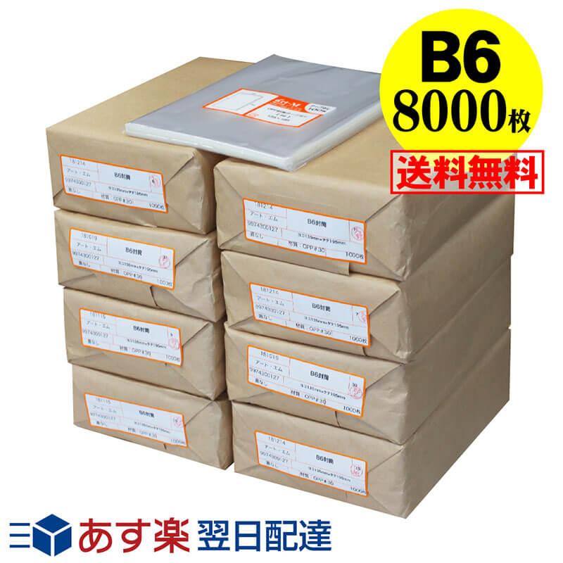 あす楽 【 送料無料 国産 】テープなし B6【 B6用紙 / B5用紙2ッ折り用 】透明OPP袋(透明封筒)【8000枚】30ミクロン厚(標準)135x195mm