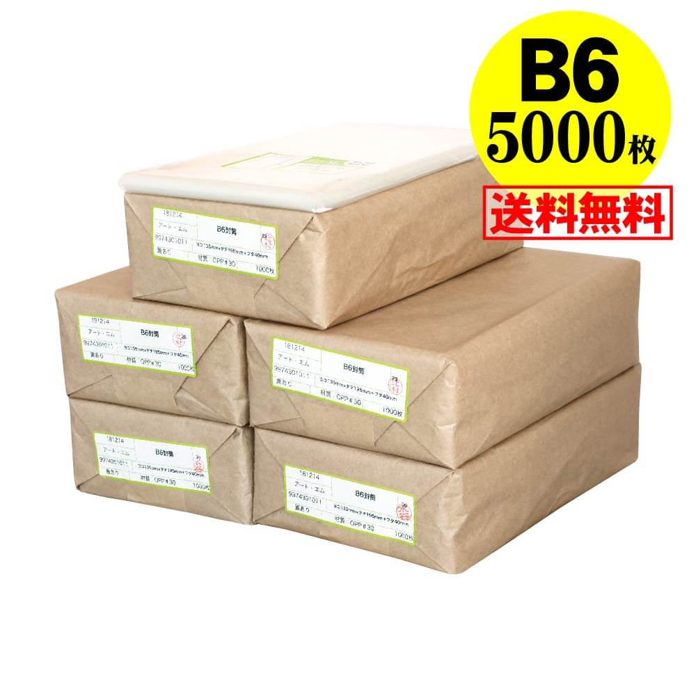 【 送料無料 国産 】テープ付 B6【 B6用紙 / B5用紙2ッ折り用 】透明OPP袋(透明封筒)【5000枚】30ミクロン厚(標準)135x195+40mm