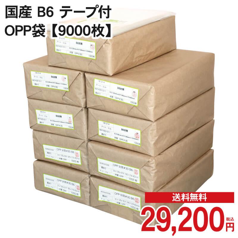 【エントリ―でポイント最大33倍】 【スーパーSALE 半額】 国産 B6 テープ付 OPP袋 【9000枚】 30ミクロン厚(標準)135x195+40mm
