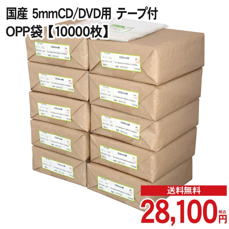 【エントリ―でポイント最大33倍】 【スーパーSALE 半額】 国産 5mmCD/DVD用 テープ付 OPP袋 【10000枚】 30ミクロン厚(標準)150x130+40mm