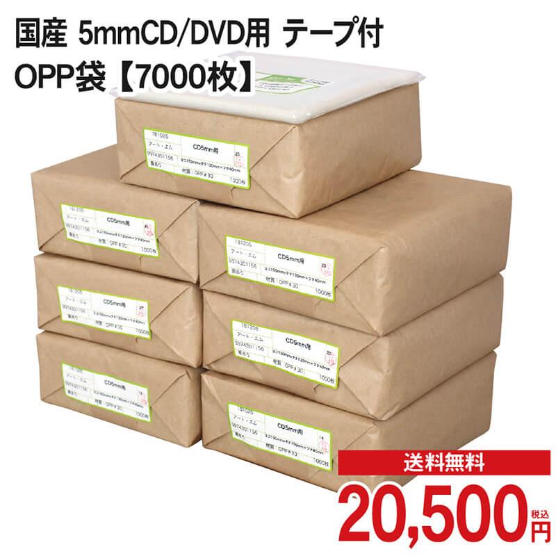 【エントリ―でポイント最大33倍】 【スーパーSALE 半額】 国産 5mmCD/DVD用 テープ付 OPP袋 【7000枚】 30ミクロン厚(標準)150x130+40mm