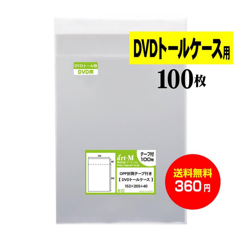 日本産 製造メーカー直販商品 DVDトールケース用テープ付 OPP袋 透明封筒です 厚み#30 153x205+フタ40mm 1日は店内全品ポイント5倍 ランキングTOP5 国産 迅速な対応で商品をお届け致します 100枚 透明封筒 テープ付 153x205+40mm 30ミクロン厚 透明OPP袋 標準 DVDトールケース用