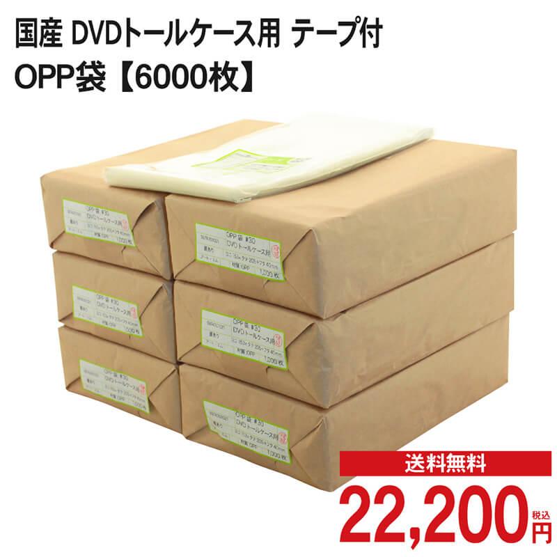 【エントリ―でポイント最大33倍】 【スーパーSALE 半額】 国産 DVDトールケース用 テープ付 OPP袋 【6000枚】 30ミクロン厚(標準)153x205+40mm