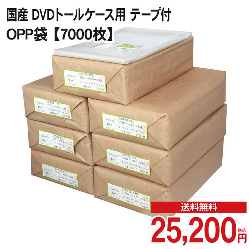 【エントリ―でポイント最大33倍】 【スーパーSALE 半額】 国産 DVDトールケース用 テープ付 OPP袋 【7000枚】 30ミクロン厚(標準)153x205+40mm