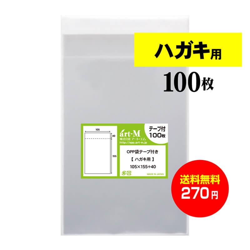 日本産 製造メーカー直販商品 写真KG判 ハガキ用テープ付 OPP袋 透明封筒です 厚み#30 迅速な対応で商品をお届け致します 105x155+フタ40mm スーパーSALE期間はpt最大36.5倍 送料無料 テープ付 ハガキ 生写真 写真 KG判用 ぴったりサイズ 155 透明OPP袋 105 + 保障 40 mm 100枚 OPP ハガキ袋 x 30ミクロン厚 標準 国産