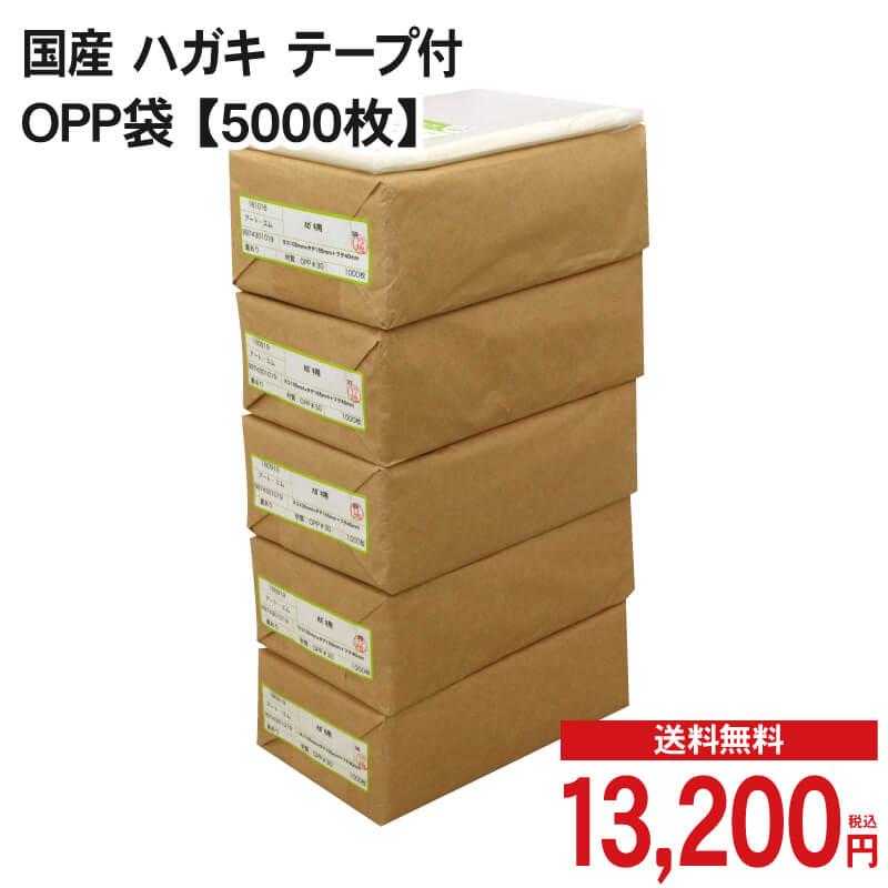 【NEW YEARセール 半額】 国産 ハガキ用 テープ付 OPP袋 【5000枚】 30ミクロン厚(標準)105x155+40mm