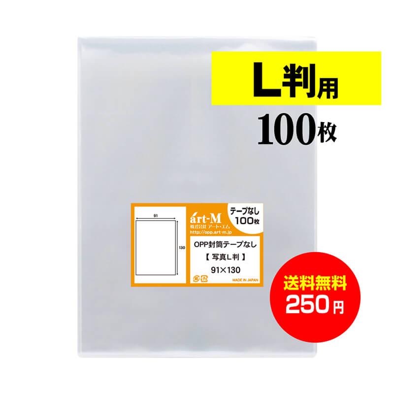 日本産 製造メーカー直販商品 L判フタなし OPP袋 透明封筒です ついに入荷 爆買い送料無料 厚み#30 91x130mm スーパーSALE期間はpt最大36.5倍 送料無料 国産 スリーブ x ぴったりサイズ mm 透明OPP袋 透明封筒 OPP L判 130 91 写真L判用 100枚