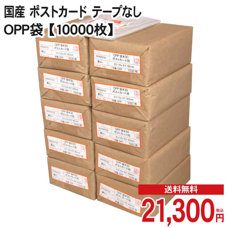 【エントリ―でポイント最大33倍】 【スーパーSALE 半額】 国産 ポストカード用 テープなし OPP袋 【10000枚】 30ミクロン厚(標準)110x160mm