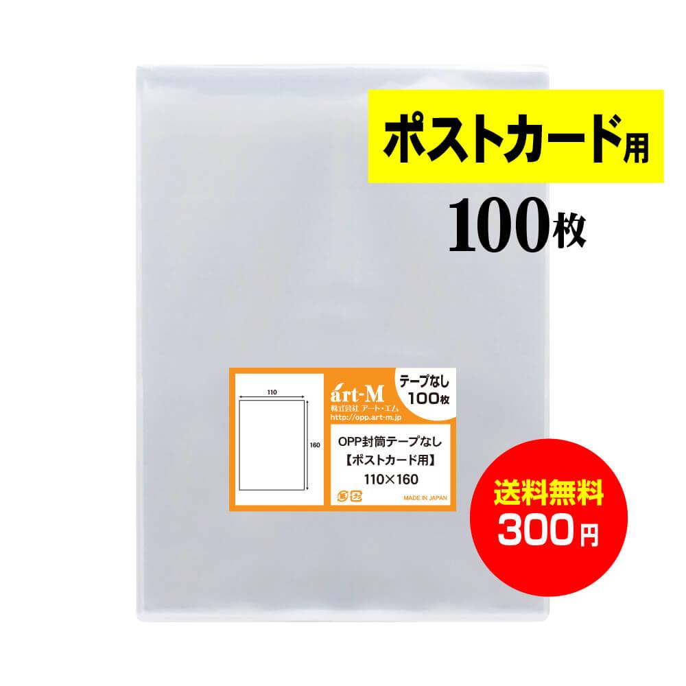 日本産 製造メーカー直販商品 ポストカード用フタなし 格安SALEスタート OPP袋 透明封筒です 厚み#30 110x160mm スーパーSALE期間はpt最大36.5倍 値下げ 送料無料 テープなし ポストカード用 国産 スリーブ 160 OPP 100枚 30ミクロン厚 x 透明OPP袋 mm 標準 ぴったりサイズ 110