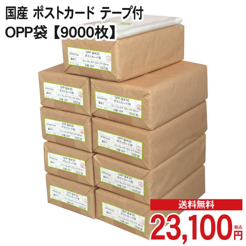 【エントリ―でポイント最大33倍】 【スーパーSALE 半額】 国産 ポストカード用 テープ付 OPP袋 【9000枚】 30ミクロン厚(標準)110x157+36mm