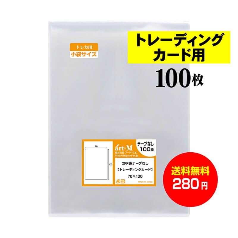 日本産 製造メーカー直販商品 トレーディングカード用テープなし OPP袋 透明封筒です 厚み#30 70x100mm 超定番 スーパーSALE期間はpt最大36.5倍 国産 標準 テープなし 100枚 店 トレーディングカード用 30ミクロン厚 透明OPP袋